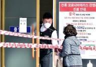 대구 범어동 삼성화재 건물도…확진자 거친 시설 잇단 폐쇄