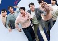 '문제적 남자' 오늘(20일) 결방, '사랑의 불시착' 재방송