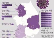 한국 '코로나19' 첫 사망자 발생, 중국 이외 국가 7번째