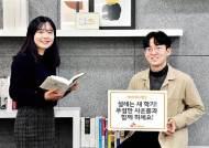 SK브로드밴드, 신학기 맞이 신규 가입 이벤트 진행