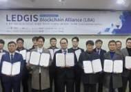 블록체인기술연구소, '레지스(LEDGIS) 블록체인 얼라이언스' 협약식 개최