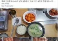 """""""이 맛이다, 이맛""""…황교안의 '종로 맛집' 탐방"""