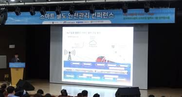 에스넷시스템, '철도 5G융합' 차량 예지정비 시스템 적용 사례 발표