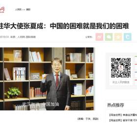 "<!HS>장하성<!HE> 주중대사 ""중국의 어려움은 한국의 어려움…우한 짜요"""