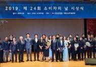 한국소비자평가, 서울시청서 '2020 KCA 우수 전문인 어워즈' 개최