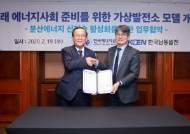 [경제 브리핑] 에너지공단, 남동발전과 업무협약