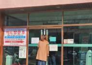 """확진자 나와 문 닫은 청도대남병원···""""고혈압·당뇨약도 못 탄다"""""""