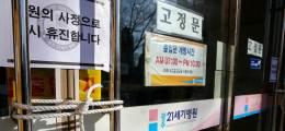 '3명 완치' 광주서 또 확진자 발생 신천지 대구교회 다녀온 30대