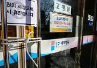 '3명 완치' 광주서 또 코로나 확진자…신천지 대구교회 방문