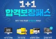 """에듀윌 """"'1+1합격보장패스'로 공인중개사 '동차합격' 준비"""""""