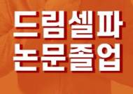 """드림셀파 논문컨설팅 """"2019년 컨설팅 우수 사례 공개"""""""