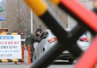 신천지 여친·공군부대···충청권 軍확진자 모두 대구와 연관