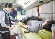 공무원 단체 헌혈로 고비 넘겼지만 안정적 수급대책 필요