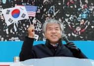 """광화문 집회 금지에 범투본 """"그래도 한다""""…경찰 """"못 막아"""""""