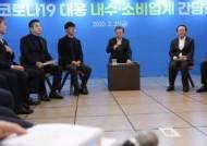 """문 대통령 """"방역ㆍ경제 다 잡아야…신천지 협조 속도 내라"""""""