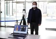 명지대 '인천공항부터 생활관까지' 외국인 유학생 입국 돕는다