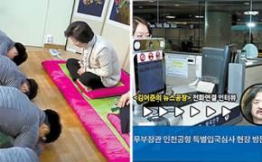 법무부 홈피 메인화면에 김어준…추미애식 홍보 또 구설