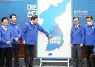 [사진] 민주당 선대위 출범