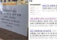 """신천지 3만명 넘는 경기도 """"대구 교회 다녀온 시민 연락달라"""""""