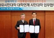 삼육대, 서울 평생교육진흥원과 '대학연계 시민대학' MOU 체결