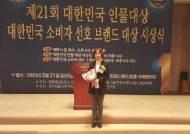 """㈜에스아이바이오 """"'2020대한민국소비자선호브랜드 대상' 수상"""""""