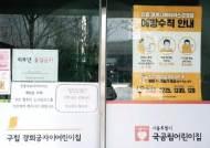 """""""직장 계속 다녀야하나"""" 종로 어린이집 휴원에 맞벌이들 비상"""