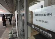 확진자 2명 서울 은평성모병원 폐쇄···환자 75명 1인1실 격리