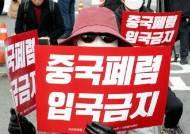 중국인 입국금지 왜 안했나···'눈치 보기'로 방역 실패 논란