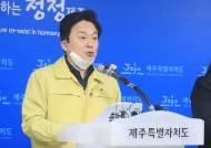 """""""대구시민께 죄송""""…원희룡 제주지사 '대구하늘길 중단"""" 철회"""