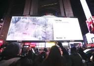 BTS X 현대차, 뉴욕 타임스스퀘어에서 글로벌 수소 캠페인