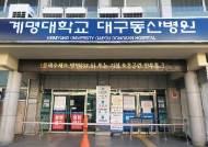 """""""코로나 전사 자처한 의료진 기숙사 생활한다"""".. 대구 감염병 전담병원 가동"""