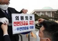 [포토사오정] '코로나19' 확진자 방문에 39시간 전면 폐쇄된 국회