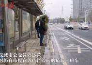 中우한 봉쇄 부분 해제 2시간만에 철회…항저우엔 통행 허가 QR코드 등장