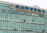 """부산 북항 인근서 어선 침몰, 1명 실종···""""사고 해상 수색 중"""""""