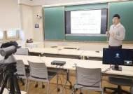 중국 대학, 이번 학기는 사실상 온라인 수업으로 대체