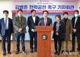 고양 미래통합당, 심상정 지역구에 '김병준 전략 공천' 요구