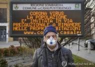 이탈리아서 세번째 코로나 사망자 발생…최소 152명 확진
