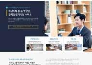 한국형 생애설계 교육 및 전직지원서비스 모델 나온다
