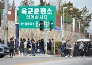 """군 코로나19 확진자 13명…정경두 """"부대활동 과감히 조정해야"""""""