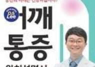 [건강한 가족] 헬스 신간 『어깨 통증 완치설명서』外
