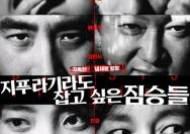"""""""힘겨운 사투""""…'지푸라기' 호평·5일째 1위 불구 첫주 35만[공식]"""