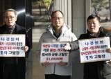 검찰, '나경원 자녀 입시비리' 의혹 관련 성신여대 자료 확보