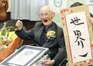 '세계 최고령 남성' 인증 받은 112세 일본인 별세