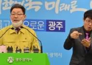 """""""신천지 대응 소극적이란 말 힘 빠진다"""" 광주 복지국장 하소연"""