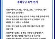 """'특별편지' 띄운 신천지 이만희 """"전체 신도 명단 정부 제공"""""""