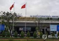 """다낭에 격리된 한국인 20명...외교부 """"26일 귀국할 수 있도록 베트남과 협의"""""""