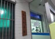 16시간 임시 폐쇄됐던 화곡지구대…경찰관 '음성' 판정으로 정상 운영
