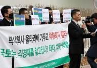 """""""타다금지법 철회하라"""" 협동조합 만든 프리랜서 드라이버들"""