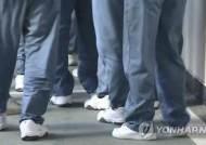 한숨 놓은 청송 교도소…코로나 확진 교도관 '룸메' 음성