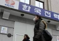 '김용균 비극' 한전산업, 17년만에 한전 자회사 역민영화 신청